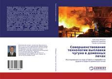 Buchcover von Совершенствование технологии выплавки чугуна в доменных печах