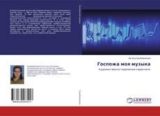 Bookcover of Госпожа моя музыка
