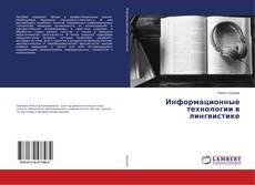 Copertina di Информационные технологии в лингвистике