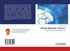 Bookcover of Новая физика. Часть 2