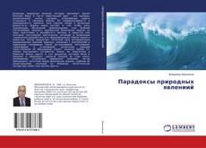 Bookcover of Парадоксы природных явлениий