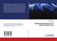 Bookcover of Шумові сигнали та їх характеристики