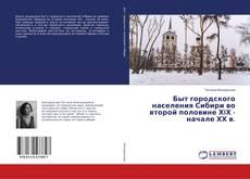 Buchcover von Быт городского населения Сибири во второй половине ХIХ - начале ХХ в.