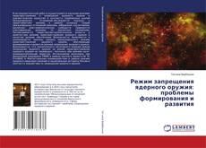 Capa do livro de Режим запрещения ядерного оружия: проблемы формирования и развития