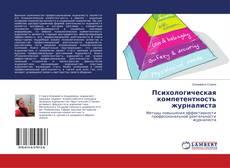 Buchcover von Психологическая компетентность журналиста