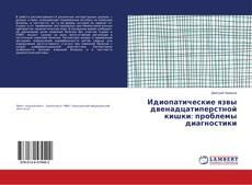 Bookcover of Идиопатические язвы двенадцатиперстной кишки: проблемы диагностики