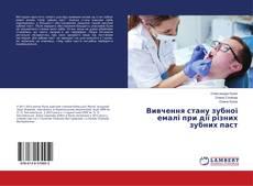 Bookcover of Вивчення стану зубної емалі при дії різних зубних паст