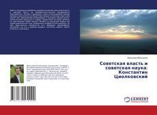 Советская власть и советская наука: Константин Циолковский的封面