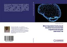 Couverture de Инструментальные психотехнологии гармонизации личности