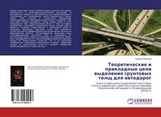 Copertina di Теоретические и прикладные цели выделения грунтовых толщ для автодорог