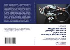 Bookcover of Моделирование деформационного упрочнения поликристаллических тел
