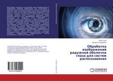 Portada del libro de Обработка изображений радужной оболочки глаза для систем распознавания
