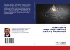 Capa do livro de Підвищення енергоефективності процесу агломерації