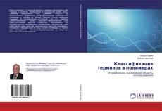Классификация терминов в полимерах kitap kapağı