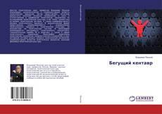 Bookcover of Бегущий кентавр