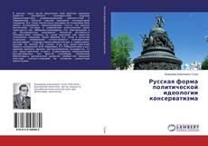 Capa do livro de Русская форма политической идеологии консерватизма