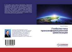 Buchcover von Глобалистика трансинформационной цивилизации