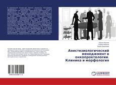 Portada del libro de Анестезиологический менеджмент в онкопроктологии. Клиника и морфология