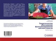 Обложка Теоретическое обоснование функционирования мясной отрасли