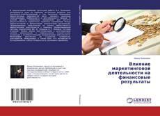 Portada del libro de Влияние маркетинговой деятельности на финансовые результаты