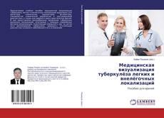 Медицинская визуализация туберкулёза легких и внелёгочных локализаций kitap kapağı