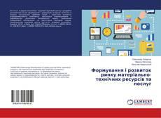 Bookcover of Формування і розвиток ринку матеріально-технічних ресурсів та послуг