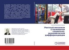 Bookcover of Рентный механизм сглаживания социально-экономической дифференциации