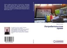 Buchcover von Потребительское право