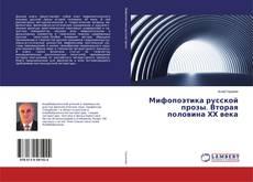 Мифопоэтика русской прозы. Вторая половина ХХ века kitap kapağı