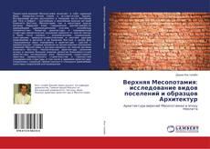 Couverture de Верхняя Месопотамия: исследование видов поселений и образцов Архитектур
