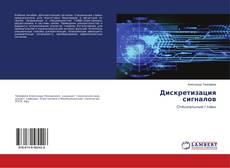 Buchcover von Дискретизация сигналов