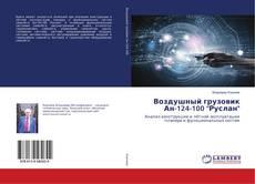 "Bookcover of Воздушный грузовик Ан-124-100 ""Руслан"""