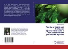 Bookcover of Грибы и грибные болезни ароматических и лекарственных растений Крыма