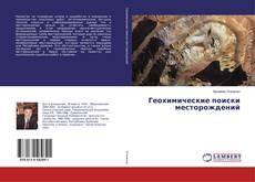 Capa do livro de Геохимические поиски месторождений