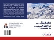Capa do livro de Концепция лимфатического региона в профилактической лимфологии