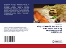 Обложка Портативные аппараты и испарители для ингаляционной анестезии