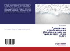 Portada del libro de Применение преобразования Лапласа к решению гидродинамических задач