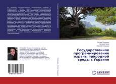 Bookcover of Государственное программирование охраны природной среды в Украине