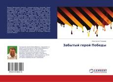 Bookcover of Забытый герой Победы