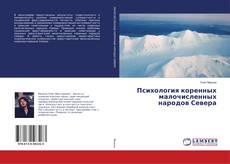 Buchcover von Психология коренных малочисленных народов Севера
