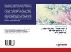 """Bookcover of Словообраз """"Любовь"""" в творчестве А.Л. Решетова."""