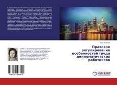 Bookcover of Правовое регулирование особенностей труда дипломатических работников