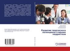 Bookcover of Развитие творческого потенциала старших подростков