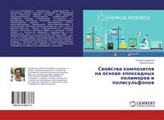 Bookcover of Свойства композитов на основе эпоксидных полимеров и полисульфонов