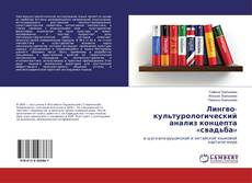 Couverture de Лингво-культурологический анализ концепта «свадьба»