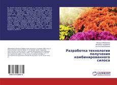 Bookcover of Разработка технологии получения комбинированного силоса