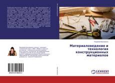 Copertina di Материаловедение и технология конструкционных материалов