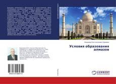 Bookcover of Условия образования алмазов