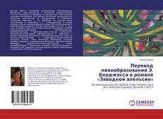Обложка Перевод новообразований Э. Берджесса в романе «Заводной апельсин»