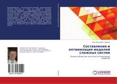 Bookcover of Составление и оптимизация моделей сложных систем